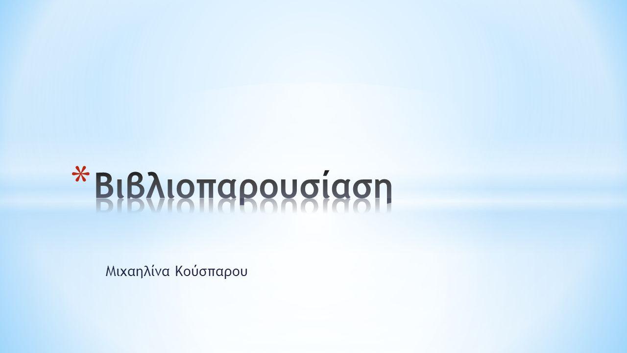 Μιχαηλίνα Κούσπαρου