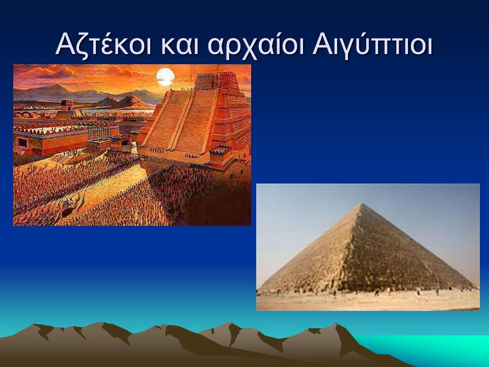 Αζτέκοι και αρχαίοι Αιγύπτιοι