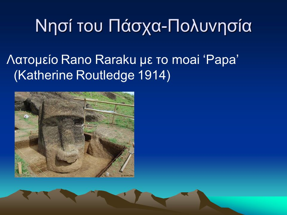 Λατομείο Rano Raraku με το moai 'Papa' (Katherine Routledge 1914)