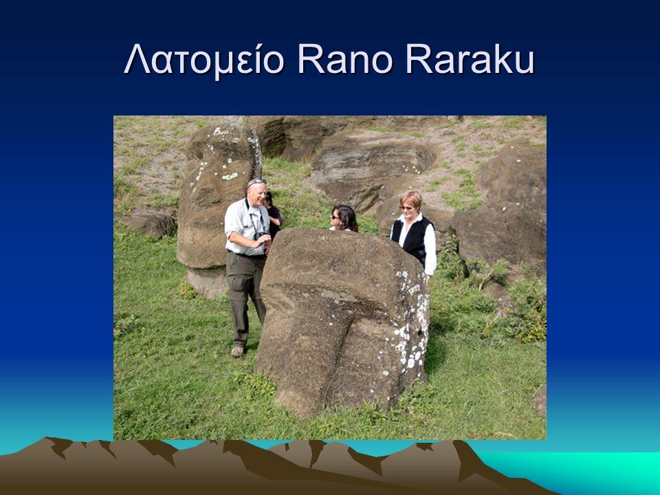 Λατομείο Rano Raraku