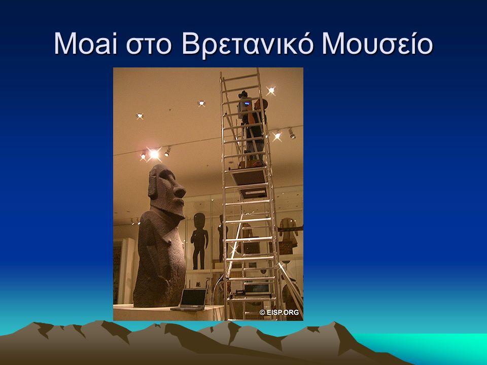 Moai στο Βρετανικό Μουσείο