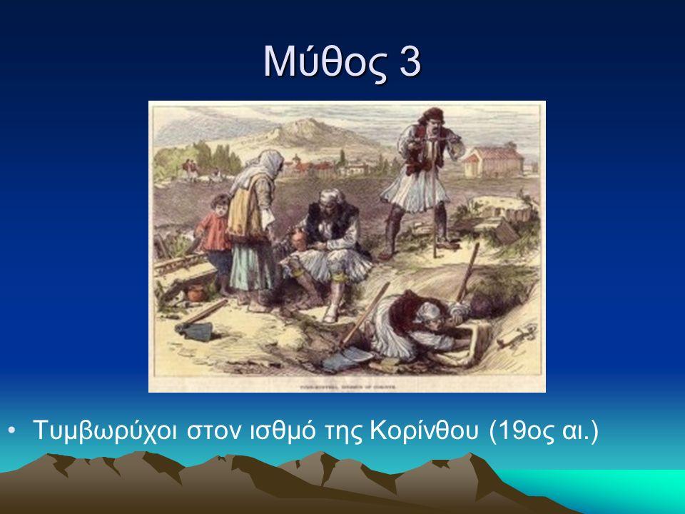 Μύθος 3 Τυμβωρύχοι στον ισθμό της Κορίνθου (19ος αι.)