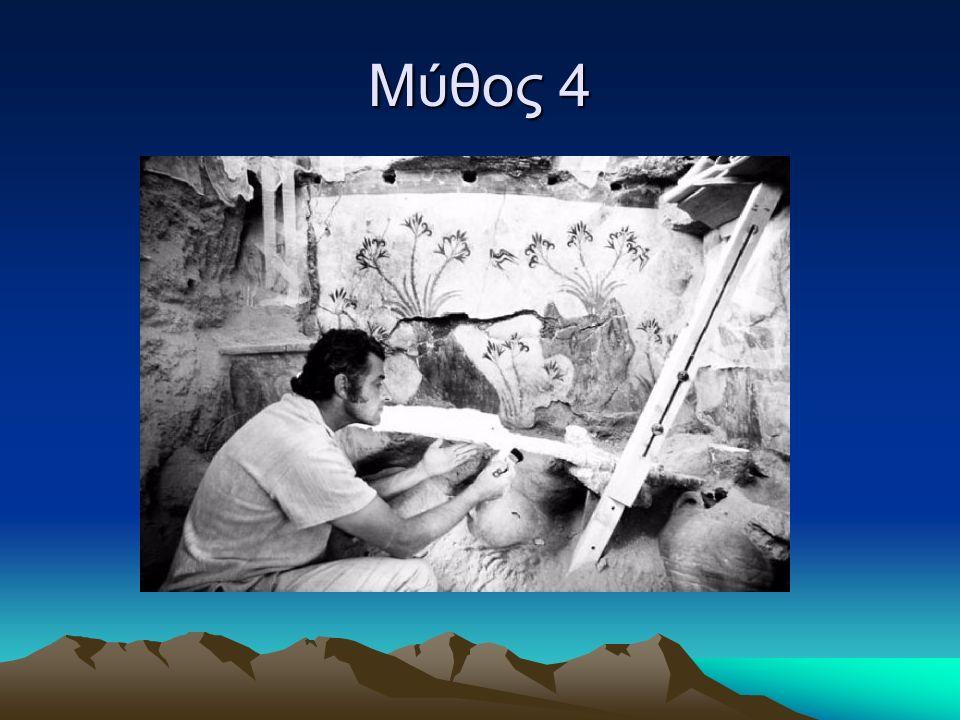 Μύθος 4