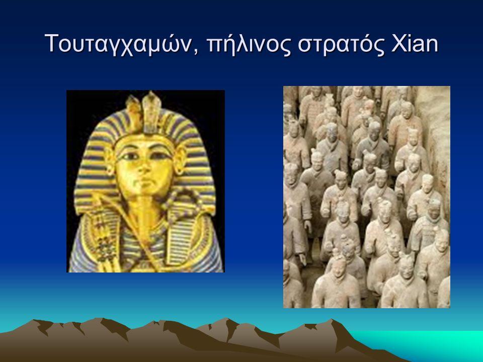 Τουταγχαμών, πήλινος στρατός Xian
