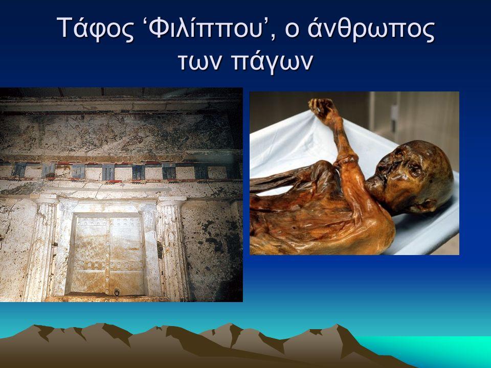 Τάφος 'Φιλίππου', ο άνθρωπος των πάγων