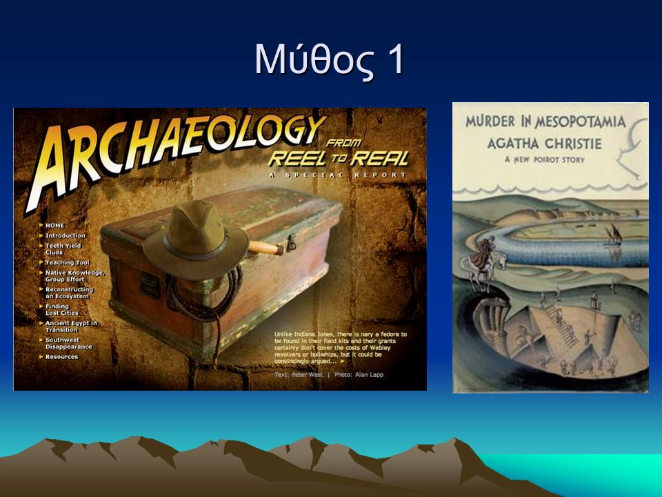 Τι είναι αρχαιολογική μαρτυρία; Αρχαιολογική μαρτυρία είναι όλα τα υλικά κατάλοιπα της αρχαίας ανθρώπινης συμπεριφοράς από τα πιο μικρά έως και τα πιο επιβλητικά και από τα πιο ταπεινά έως τα πιο εντυπωσιακά και πλούσια που ανακαλύπτονται και καταγράφονται από τους αρχαιολόγους.