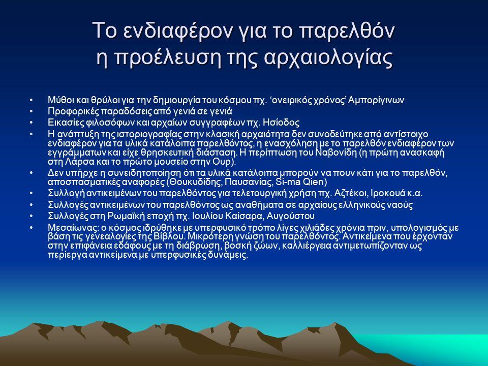 Το ενδιαφέρον για το παρελθόν η προέλευση της αρχαιολογίας Μύθοι και θρύλοι για την δημιουργία του κόσμου πχ.