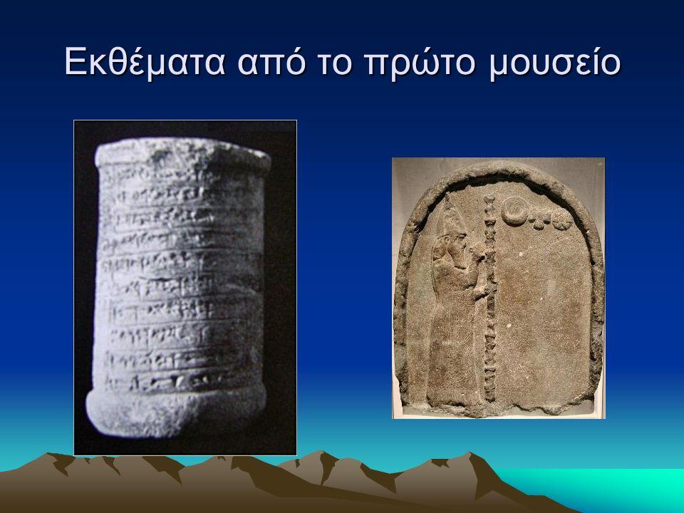 Εκθέματα από το πρώτο μουσείο