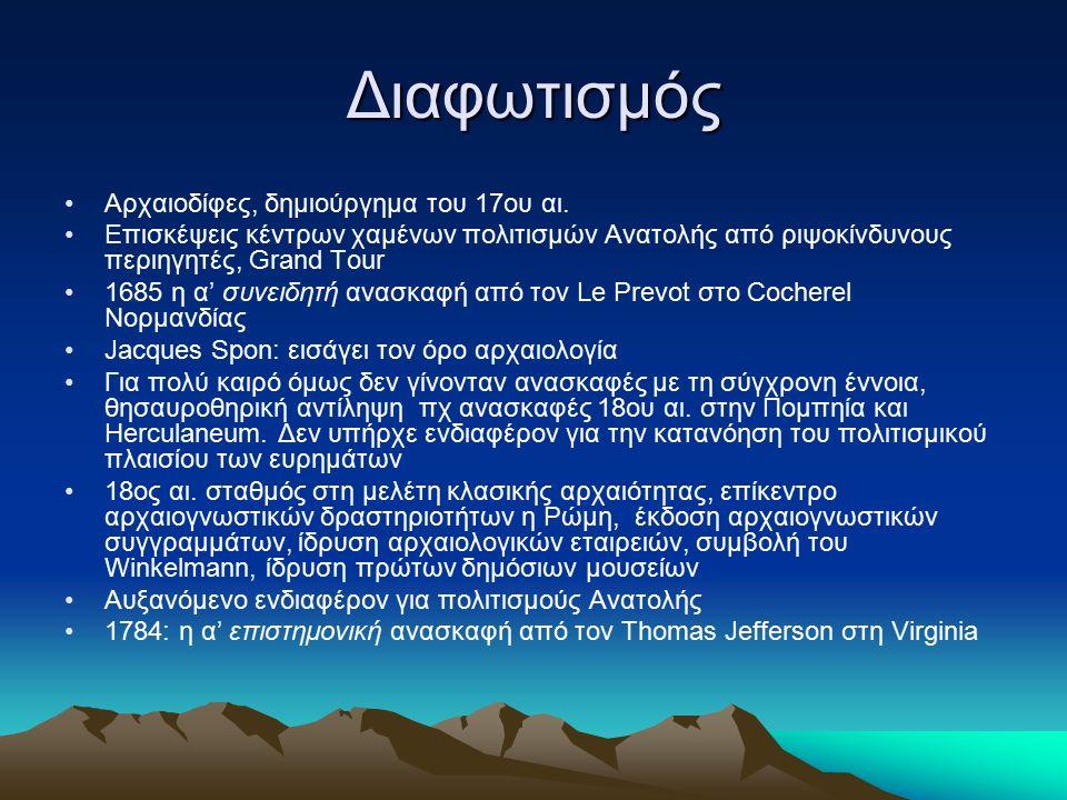 Διαφωτισμός Αρχαιοδίφες, δημιούργημα του 17ου αι.