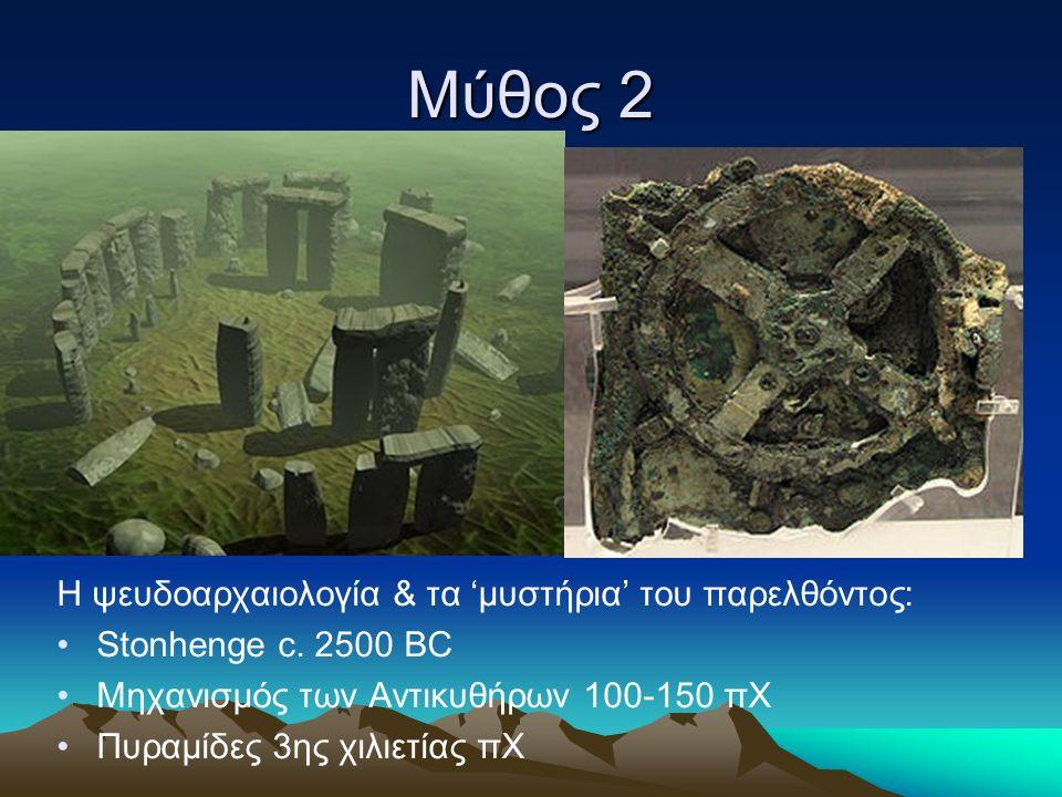 Μύθος 2 Η ψευδοαρχαιολογία & τα 'μυστήρια' του παρελθόντος: Stonhenge c.