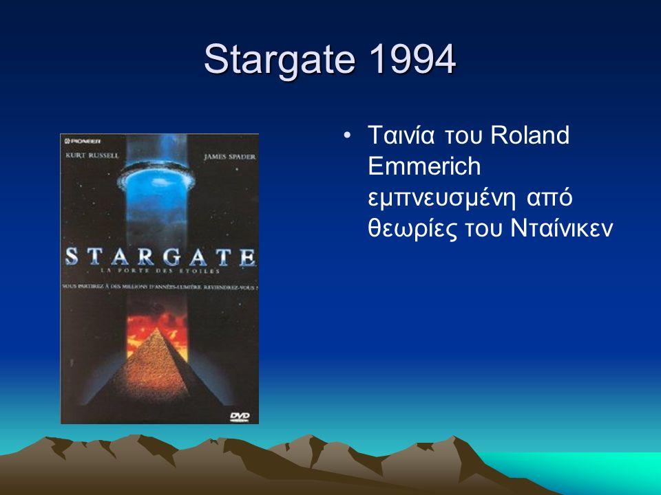 Stargate 1994 Ταινία του Roland Emmerich εμπνευσμένη από θεωρίες του Νταίνικεν