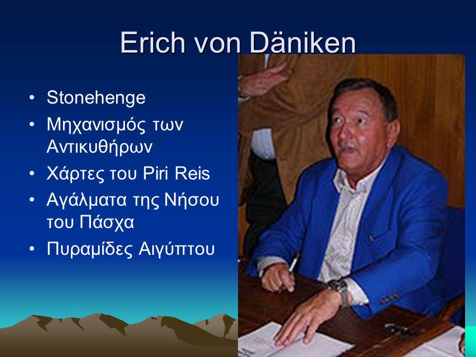 Erich von Däniken Stonehenge Μηχανισμός των Αντικυθήρων Χάρτες του Piri Reis Αγάλματα της Νήσου του Πάσχα Πυραμίδες Αιγύπτου