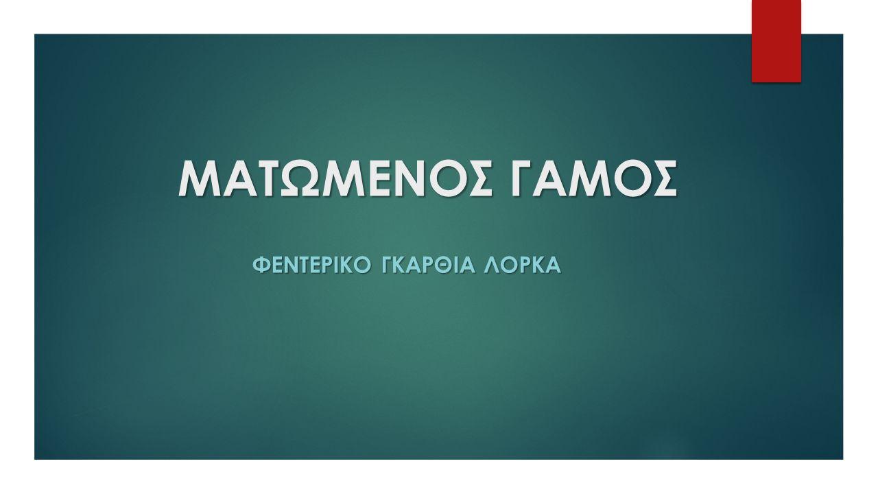 ΜΑΤΩΜΕΝΟΣ ΓΑΜΟΣ ΜΑΤΩΜΕΝΟΣ ΓΑΜΟΣ ΦΕΝΤΕΡΙΚΟ ΓΚΑΡΘΙΑ ΛΟΡΚΑ ΦΕΝΤΕΡΙΚΟ ΓΚΑΡΘΙΑ ΛΟΡΚΑ