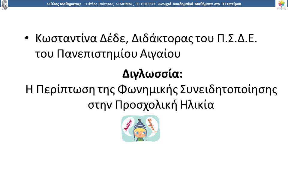 3535 -,, ΤΕΙ ΗΠΕΙΡΟΥ - Ανοιχτά Ακαδημαϊκά Μαθήματα στο ΤΕΙ Ηπείρου Κωσταντίνα Δέδε, Διδάκτορας του Π.Σ.Δ.Ε.