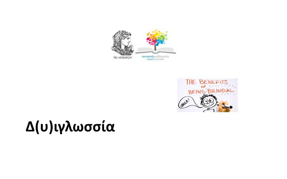 2929 -,, ΤΕΙ ΗΠΕΙΡΟΥ - Ανοιχτά Ακαδημαϊκά Μαθήματα στο ΤΕΙ Ηπείρου ΔΙΓΛΩΣΣΗ ΕΚΠΑΙΔΕΥΣΗ (1 από 4) Διδασκαλία σε δύο γλώσσες Διδασκαλία σε δύο γλώσσες με σκοπό την προώθηση, μέσω της μητρικής γλώσσας, της γλώσσας της κυρίαρχης πολιτισμικά ομάδας «Πρόγραμμα Μεταβατικής ή Αφομοιωτικής Δίγλωσσης Εκπαίδευσης»: