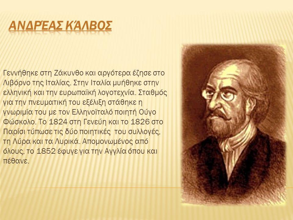 Γεννήθηκε στη Ζάκυνθο και αργότερα έζησε στο Λιβόρνο της Ιταλίας.