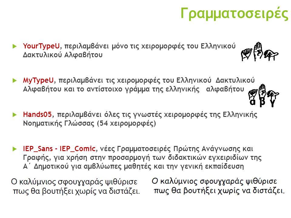 Γραμματοσειρές  YourTypeU, περιλαμβάνει μόνο τις χειρομορφές του Ελληνικού Δακτυλικού Αλφαβήτου  MyTypeU, περιλαμβάνει τις χειρομορφές του Ελληνικού