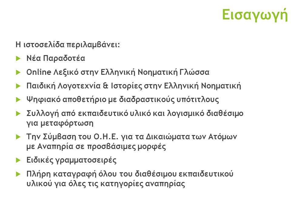 Εισαγωγή Η ιστοσελίδα περιλαμβάνει:  Νέα Παραδοτέα  Online Λεξικό στην Ελληνική Νοηματική Γλώσσα  Παιδική Λογοτεχνία & Ιστορίες στην Ελληνική Νοημα
