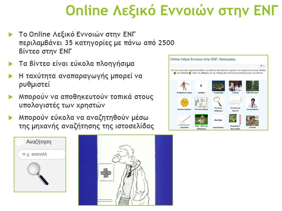 Online Λεξικό Εννοιών στην ΕΝΓ  Το Online Λεξικό Εννοιών στην ΕΝΓ περιλαμβάνει 35 κατηγορίες με πάνω από 2500 βίντεο στην ΕΝΓ  Τα βίντεο είναι εύκολ