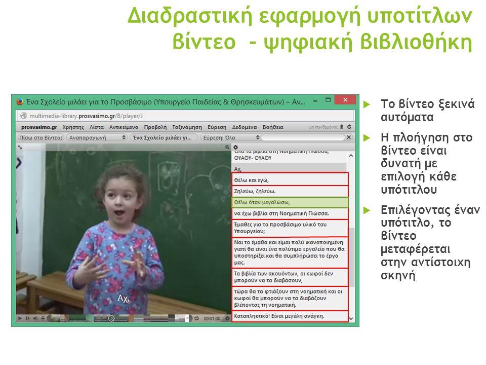 Διαδραστική εφαρμογή υποτίτλων βίντεο - ψηφιακή βιβλιοθήκη  -Play/Pause -Επανάληψη σκηνής -Ρύθμιση ήχου -Προσαρμογή βίντεο στις διαστάσεις της οθόνης  -Χρονοσειρά  -Επιλογή επανάληψης βίντεο -Διάρκεια βίντεο  -Αλλαγή ανάλυσης -Eνεργοποίση/ απενεργοποίηση υποτίτλων -Λήψη βίντεο  Αναζήτηση λέξεων/φράσεων μέσα στους υπότιτλους του βίντεο