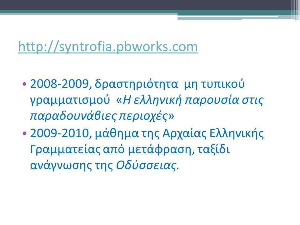 http://syntrofia.pbworks.com http://syntrofia.pbworks.com 2008-2009, δραστηριότητα μη τυπικού γραμματισμού «Η ελληνική παρουσία στις παραδουνάβιες περιοχές» 2009-2010, μάθημα της Αρχαίας Ελληνικής Γραμματείας από μετάφραση, ταξίδι ανάγνωσης της Οδύσσειας.