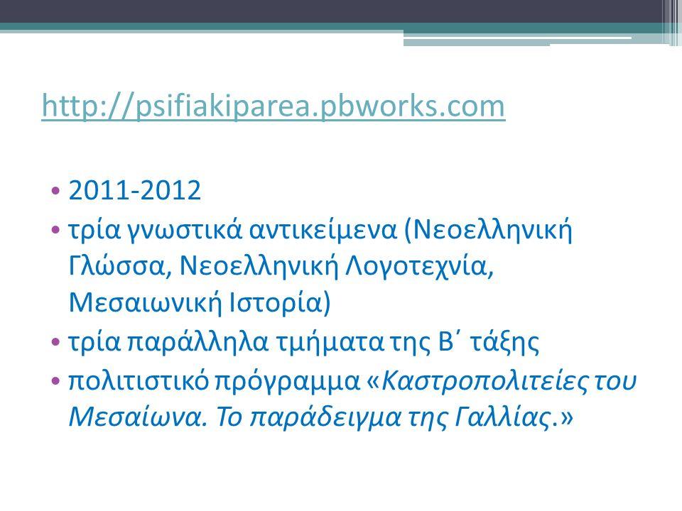 http://psifiakiparea.pbworks.com 2011-2012 τρία γνωστικά αντικείμενα (Νεοελληνική Γλώσσα, Νεοελληνική Λογοτεχνία, Μεσαιωνική Ιστορία) τρία παράλληλα τμήματα της Β΄ τάξης πολιτιστικό πρόγραμμα «Καστροπολιτείες του Μεσαίωνα.