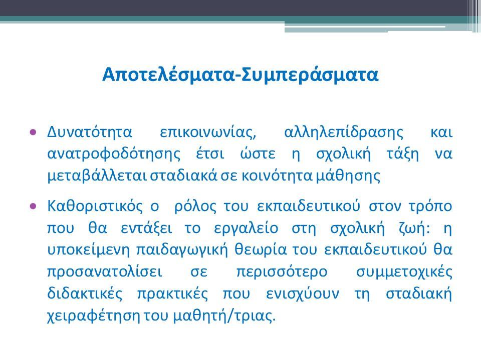 ΒΙΒΛΙΟΓΡΑΦΙΑ Baynham, Μ.(2002). Πρακτικές γραμματισμού.