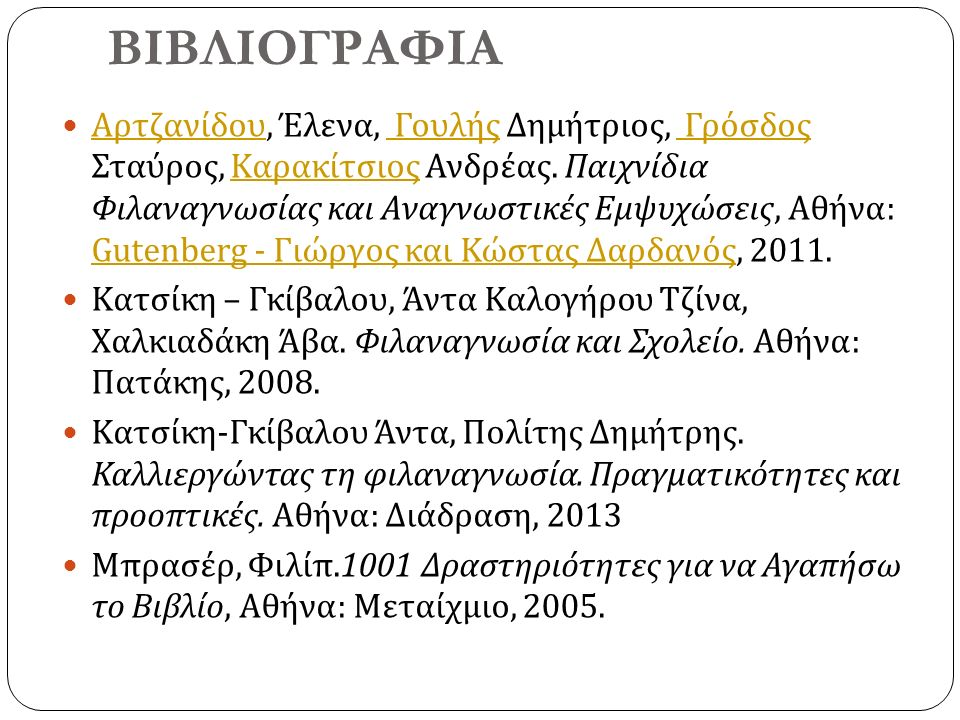ΒΙΒΛΙΟΓΡΑΦΙΑ Αρτζανίδου, Έλενα, Γουλής Δημήτριος, Γρόσδος Σταύρος, Καρακίτσιος Ανδρέας.