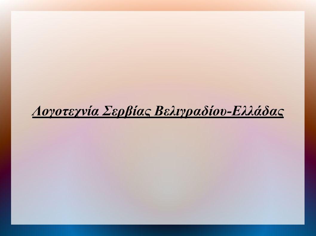Λογοτεχνία Σερβίας Βελιγραδίου-Ελλάδας