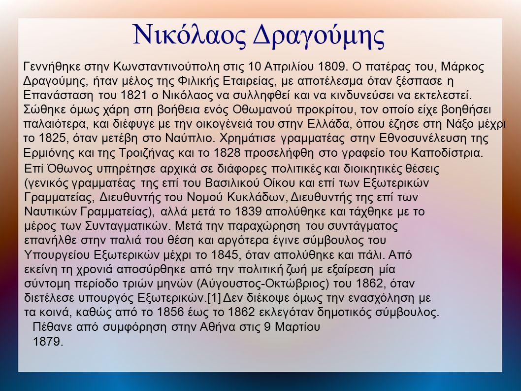 Νικόλαος Δραγούμης Γεννήθηκε στην Κωνσταντινούπολη στις 10 Απριλίου 1809.