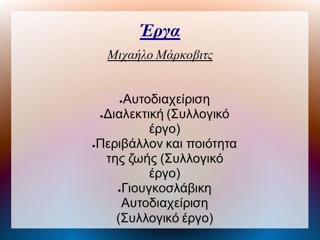 Έργα Μιχαήλο Μάρκοβιτς ● Αυτοδιαχείριση ● Διαλεκτική (Συλλογικό έργο) ● Περιβάλλον και ποιότητα της ζωής (Συλλογικό έργο) ● Γιουγκοσλάβικη Αυτοδιαχείριση (Συλλογικό έργο)
