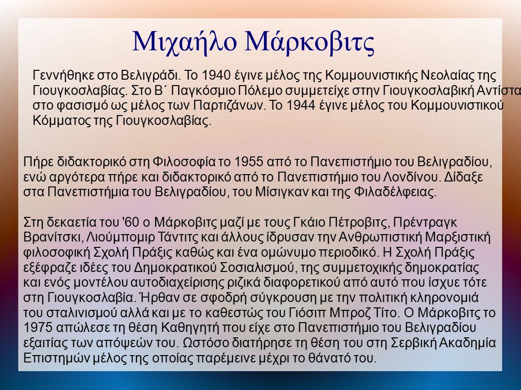 Μιχαήλο Μάρκοβιτς Γεννήθηκε στο Βελιγράδι.