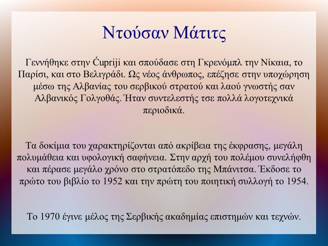 Ντούσαν Μάτιτς Γεννήθηκε στην Ćupriji και σπούδασε στη Γκρενόμπλ την Νίκαια, το Παρίσι, και στο Βελιγράδι.