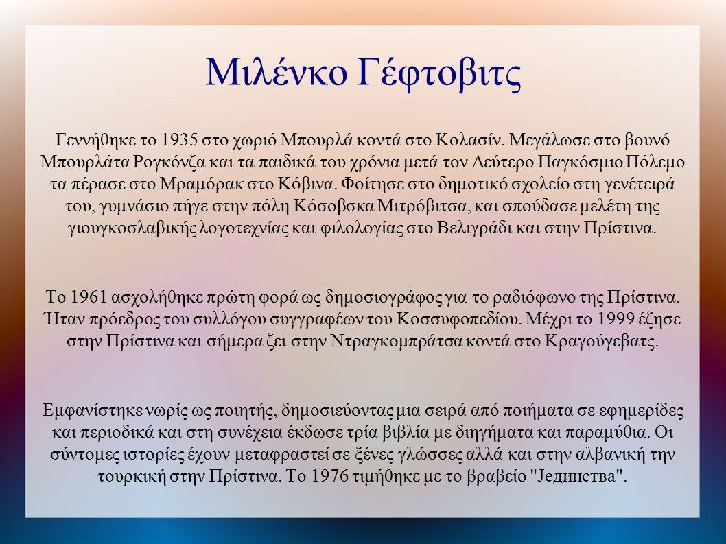 Μιλένκο Γέφτοβιτς Γεννήθηκε το 1935 στο χωριό Μπουρλά κοντά στο Κολασίν.