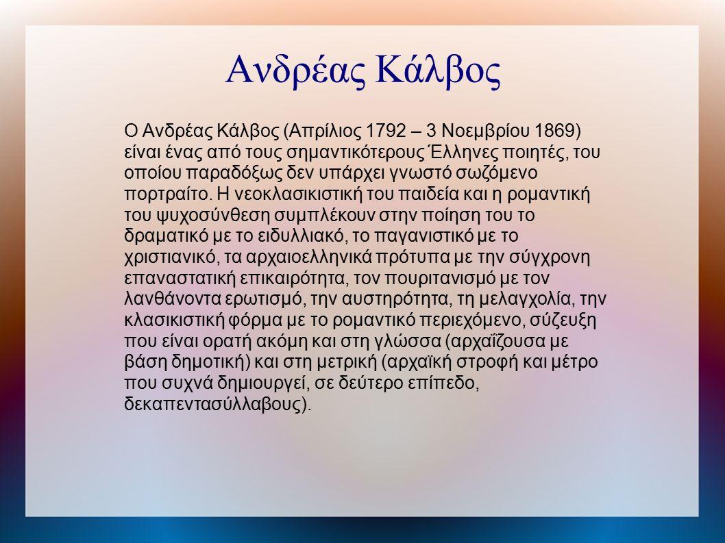 Ανδρέας Κάλβος Ο Ανδρέας Κάλβος (Απρίλιος 1792 – 3 Νοεμβρίου 1869) είναι ένας από τους σημαντικότερους Έλληνες ποιητές, του οποίου παραδόξως δεν υπάρχει γνωστό σωζόμενο πορτραίτο.