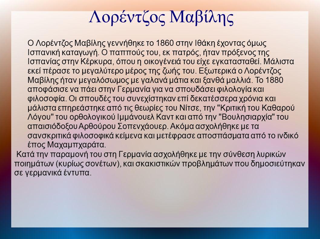 Λορέντζος Μαβίλης Ο Λορέντζος Μαβίλης γεννήθηκε το 1860 στην Ιθάκη έχοντας όμως Ισπανική καταγωγή.
