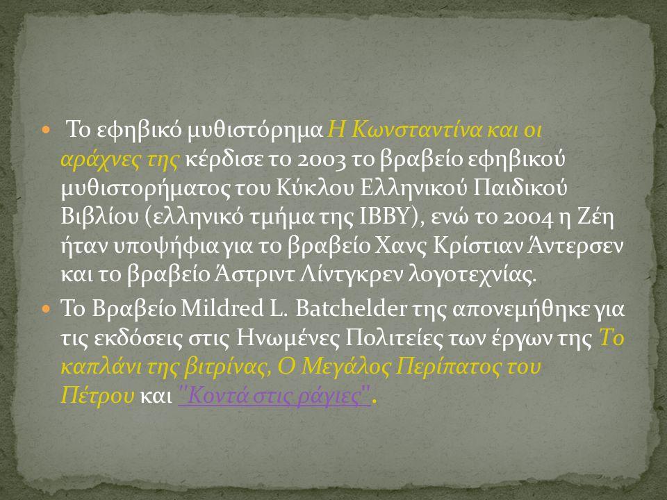 Το εφηβικό μυθιστόρημα Η Κωνσταντίνα και οι αράχνες της κέρδισε το 2003 το βραβείο εφηβικού μυθιστορήματος του Κύκλου Ελληνικού Παιδικού Βιβλίου (ελλη