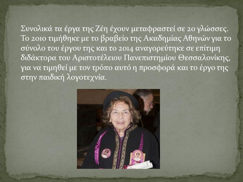 Συνολικά τα έργα της Ζέη έχουν μεταφραστεί σε 20 γλώσσες. Το 2010 τιμήθηκε με το βραβείο της Ακαδημίας Αθηνών για το σύνολο του έργου της και το 2014