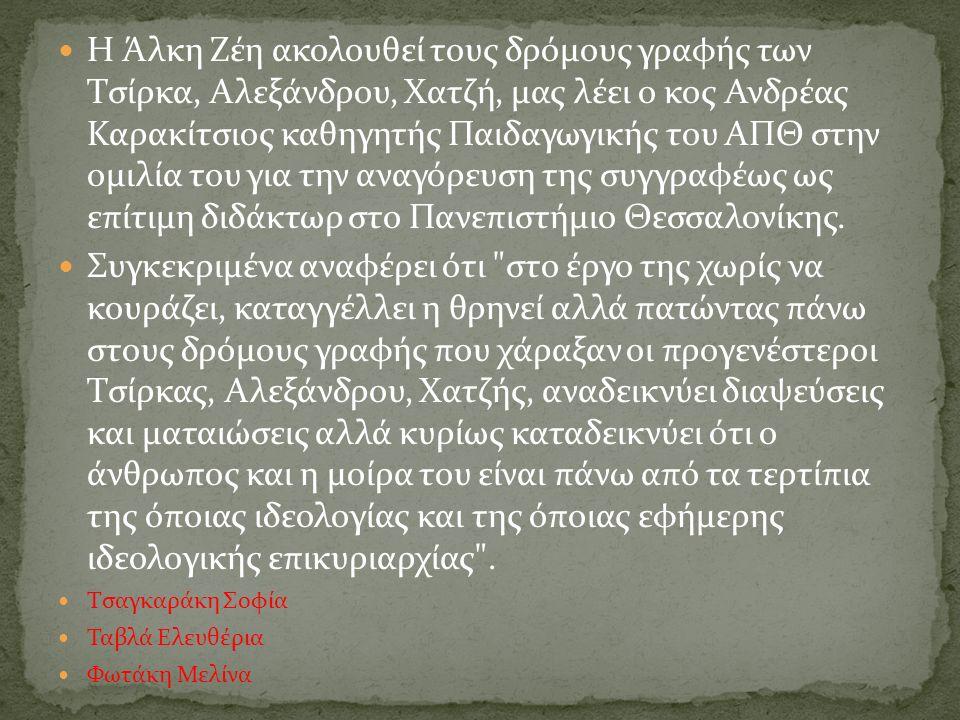 Η Άλκη Ζέη ακολουθεί τους δρόμους γραφής των Τσίρκα, Αλεξάνδρου, Χατζή, μας λέει ο κος Ανδρέας Καρακίτσιος καθηγητής Παιδαγωγικής του ΑΠΘ στην ομιλία