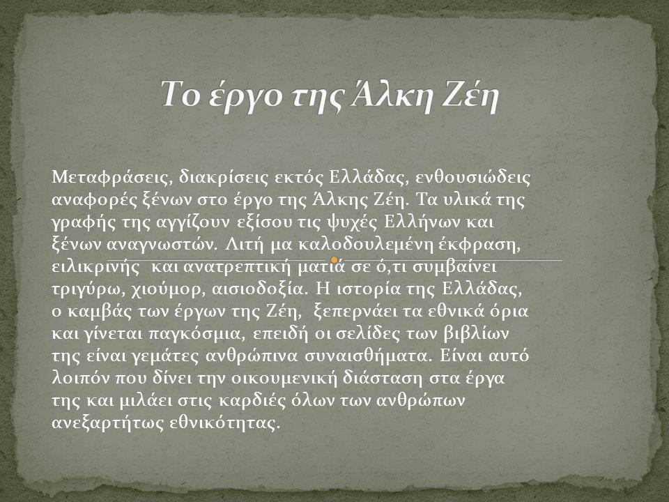 Μεταφράσεις, διακρίσεις εκτός Ελλάδας, ενθουσιώδεις αναφορές ξένων στο έργο της Άλκης Ζέη. Τα υλικά της γραφής της αγγίζουν εξίσου τις ψυχές Ελλήνων κ