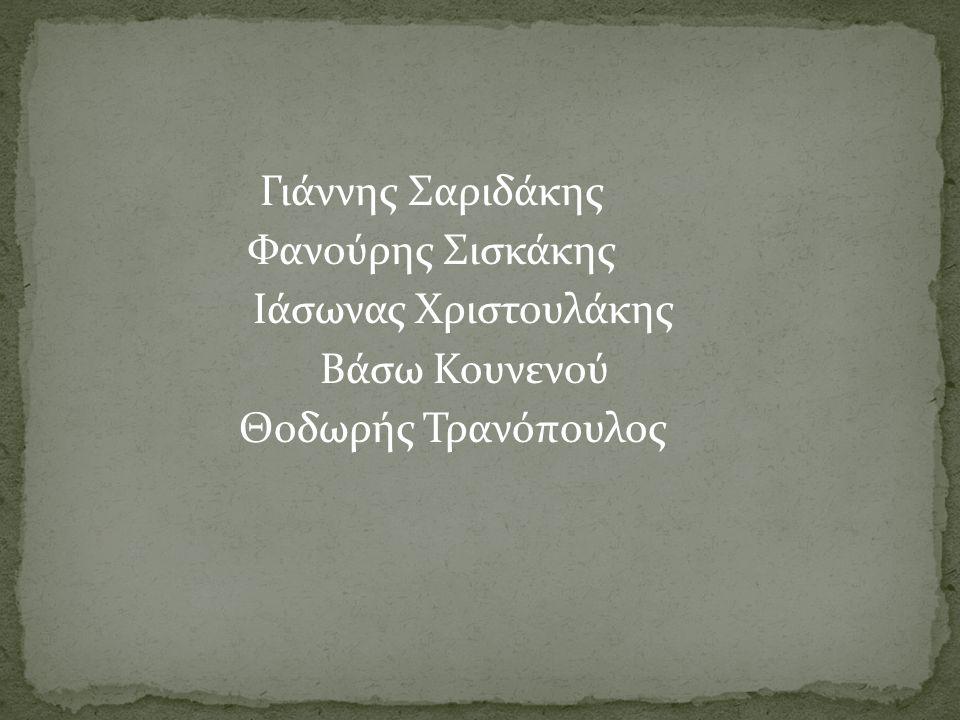 Γιάννης Σαριδάκης Φανούρης Σισκάκης Ιάσωνας Χριστουλάκης Βάσω Κουνενού Θοδωρής Τρανόπουλος