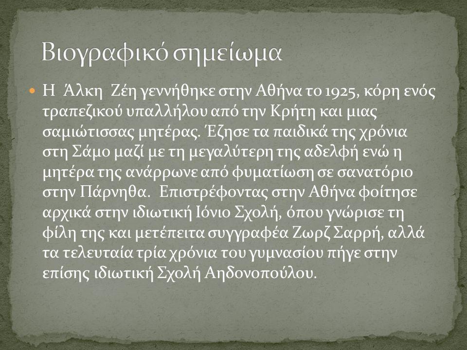 Η Άλκη Ζέη γεννήθηκε στην Αθήνα το 1925, κόρη ενός τραπεζικού υπαλλήλου από την Κρήτη και μιας σαμιώτισσας μητέρας. Έζησε τα παιδικά της χρόνια στη Σά