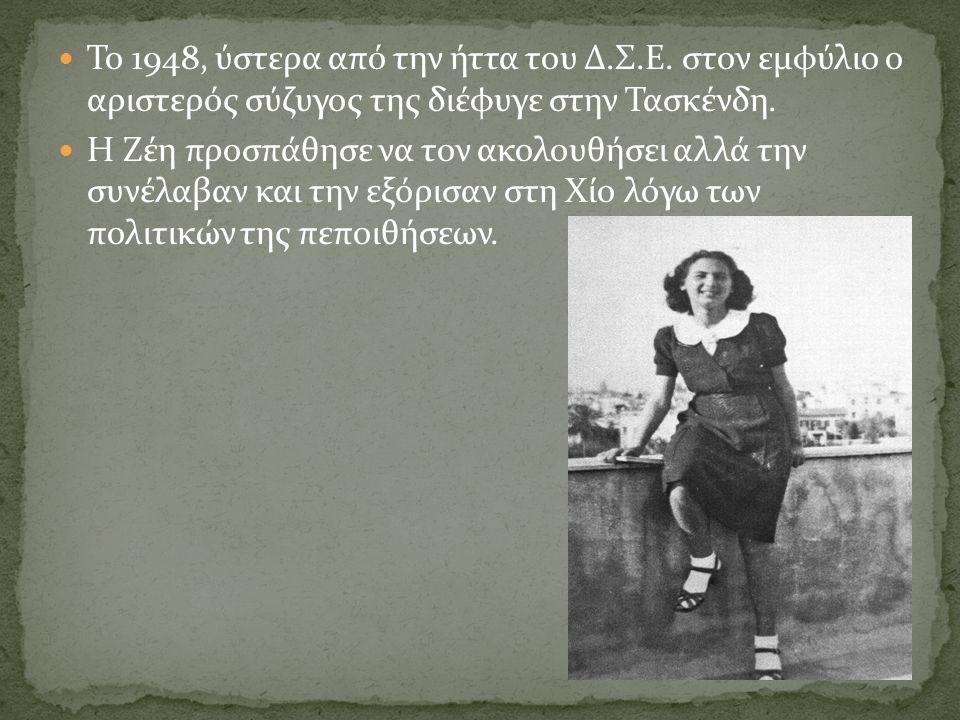 Το 1948, ύστερα από την ήττα του Δ.Σ.Ε. στον εμφύλιο ο αριστερός σύζυγος της διέφυγε στην Τασκένδη. Η Ζέη προσπάθησε να τον ακολουθήσει αλλά την συνέλ