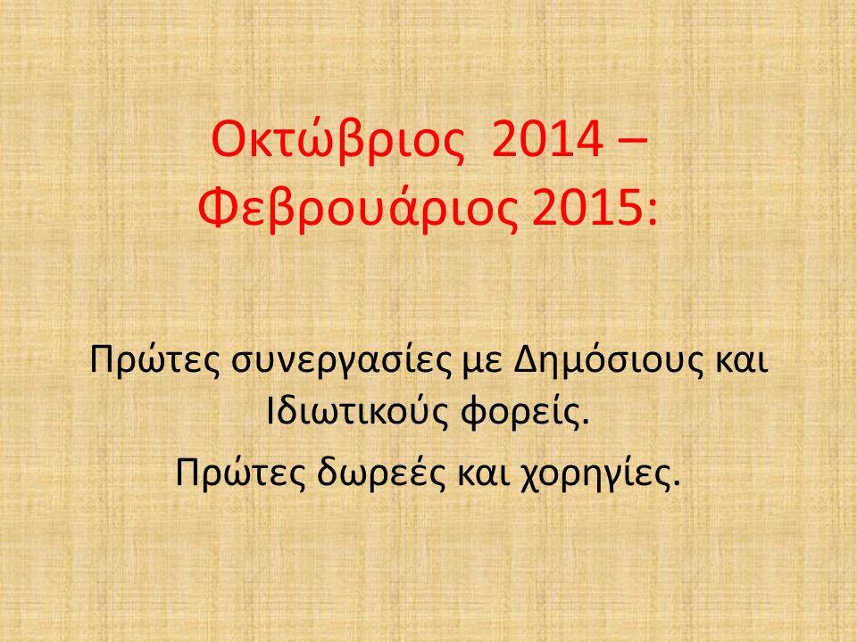 Οκτώβριος 2014 – Φεβρουάριος 2015: Πρώτες συνεργασίες με Δημόσιους και Ιδιωτικούς φορείς.