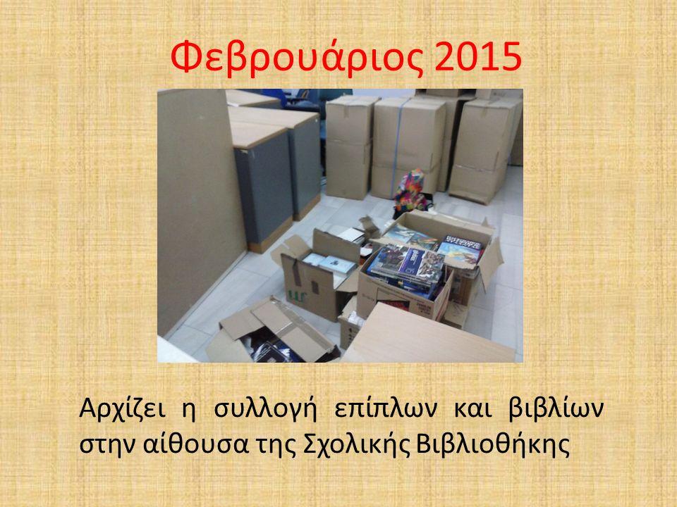 Αρχίζει η συλλογή επίπλων και βιβλίων στην αίθουσα της Σχολικής Βιβλιοθήκης Φεβρουάριος 2015