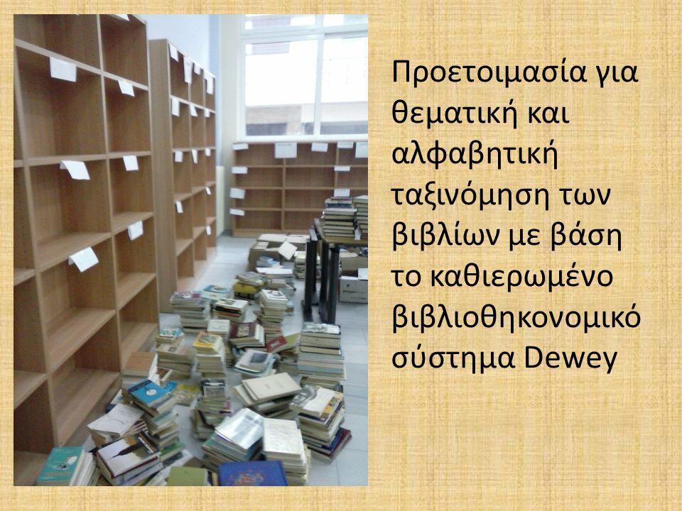 Προετοιμασία για θεματική και αλφαβητική ταξινόμηση των βιβλίων με βάση το καθιερωμένο βιβλιοθηκονομικό σύστημα Dewey