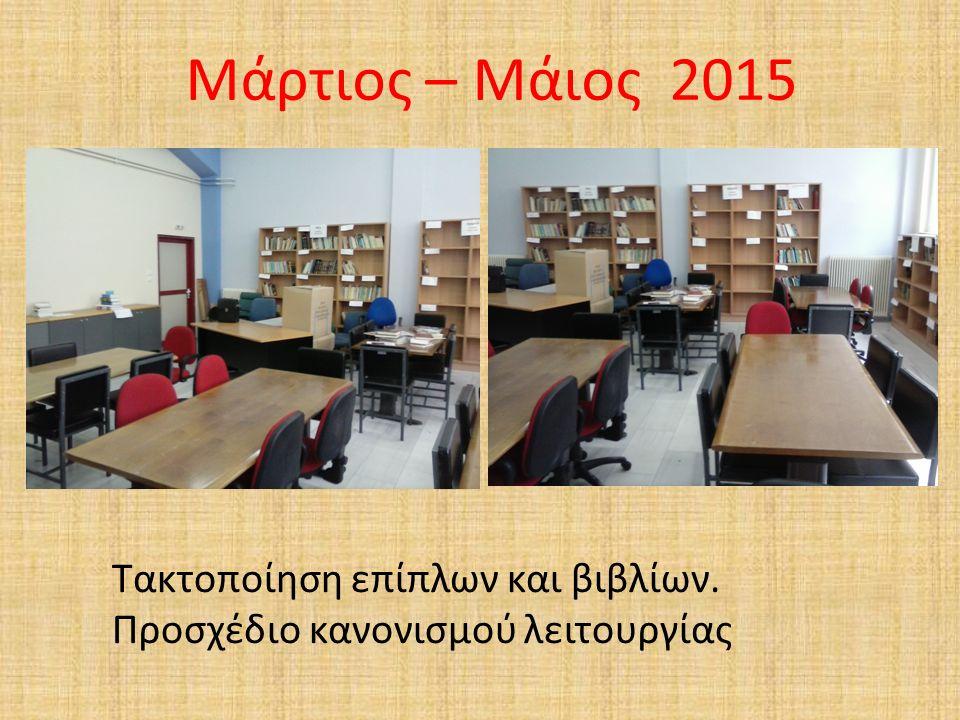 Τακτοποίηση επίπλων και βιβλίων. Προσχέδιο κανονισμού λειτουργίας Μάρτιος – Μάιος 2015