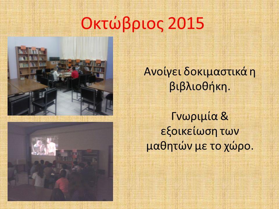 Οκτώβριος 2015 Ανοίγει δοκιμαστικά η βιβλιοθήκη. Γνωριμία & εξοικείωση των μαθητών με το χώρο.