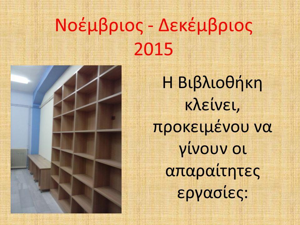 Νοέμβριος - Δεκέμβριος 2015 Η Βιβλιοθήκη κλείνει, προκειμένου να γίνουν οι απαραίτητες εργασίες: