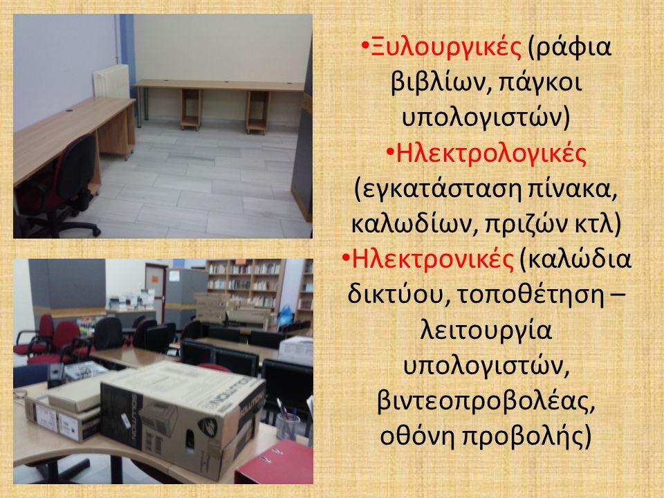 Ξυλουργικές (ράφια βιβλίων, πάγκοι υπολογιστών) Ηλεκτρολογικές (εγκατάσταση πίνακα, καλωδίων, πριζών κτλ) Ηλεκτρονικές (καλώδια δικτύου, τοποθέτηση – λειτουργία υπολογιστών, βιντεοπροβολέας, οθόνη προβολής)